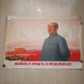 宣传画:紧跟伟大领袖毛主席奋勇前进!