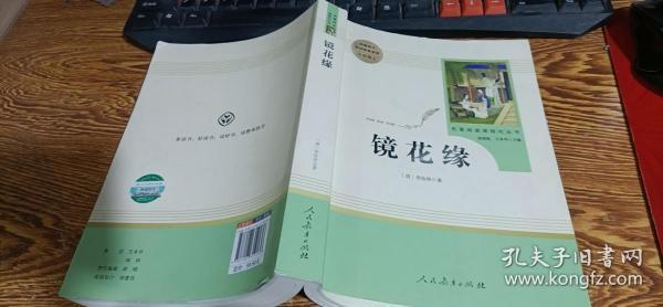 中小学新版教材 统编版语文配套课外阅读 名著阅读课程化丛书 镜花缘(七年级上册)