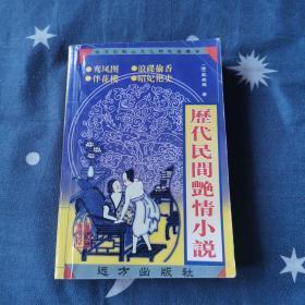 历代民间色情小说(正版品好)