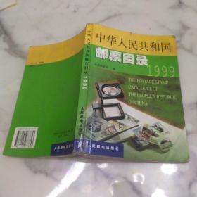 中华人民共和国邮票目录 铜版纸印刷有价格