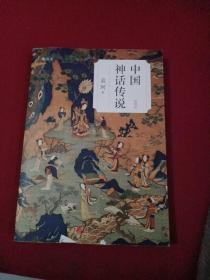中国神话传说(简明版)