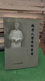 做有人情味的医者 /杨叔禹 编 / 厦门大学出版社9787561549001
