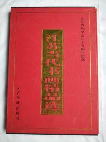 江苏当代书画精品选