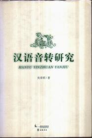 汉语音转研究(精装)