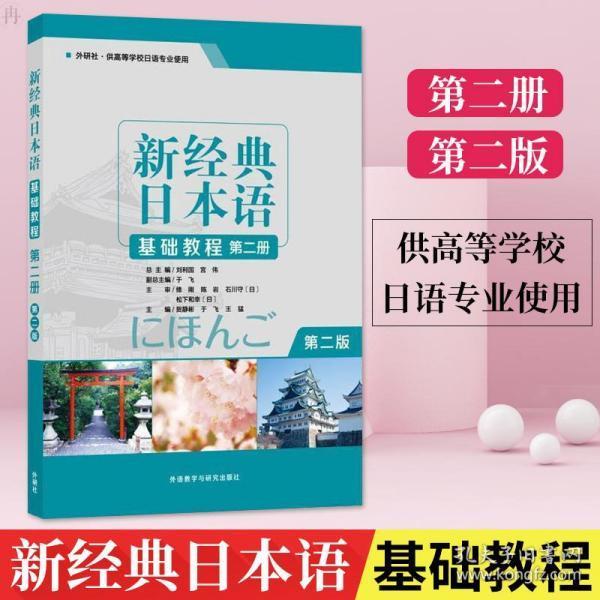 新经典日本语(基础教程)(第二册)(第二版)