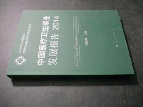 中国医疗卫生事业发展报告2014