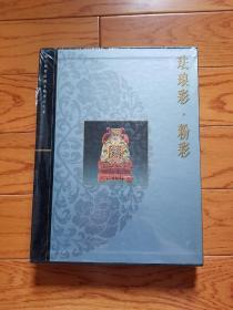《故宫博物院藏文物珍品大系 珐琅彩·粉彩》