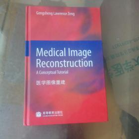 医学图像重建(英文版)(精装,未翻阅,1版1次,近似全新)