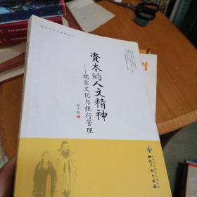 资本的人文精神-儒家文化与银行管理