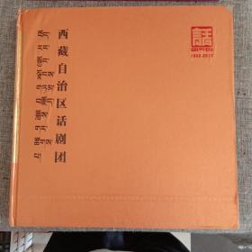 西藏自治区话剧团(1962-2017)