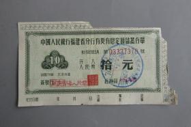 1959年福建省分行有奖有息定额储蓄存单10元