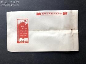 未使用 文革毛主席语录 老信封 70枚