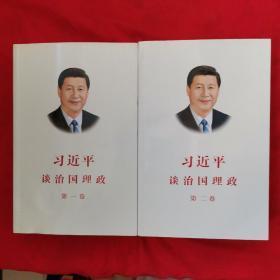 习近平谈治国理政第一卷第二卷两本合售