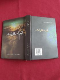 被沙漠淹没了的古城:长篇小说:维吾尔文