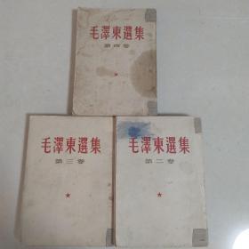 毛泽东选集【第二、三、四卷】