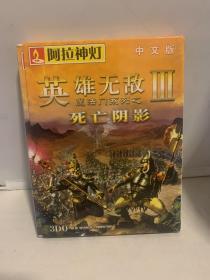 【游戏光盘】魔法门系列之 英雄无敌III3 死亡阴影(中文版 1CD+手册)阿拉神灯