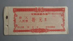 五十年代闽侯县信用社定额储蓄存单10元