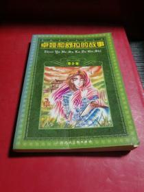世界文学名著宝库:卓娅和舒拉的故事(青少版)