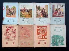 新中国早期50年代60年代大跃进时期全国通用教材人教版教科书初级小学课本语文一套1-8册全 插图精美 实物拍摄