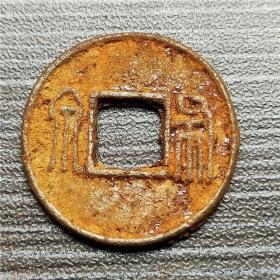 古币稀有古币罕见品种铁钱 货泉光背 古香古色鉴赏收藏佳品,