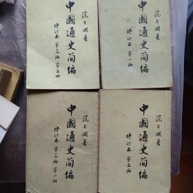中国通史简编(修订本)
