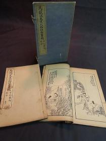 1915年马镜江先生人物仕女画稿 一函二册 线装石印  宣纸印本 上海才记书局