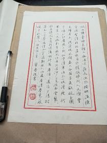 著名书法家曹寿槐硬笔书法