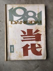 当代,1981-1