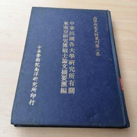 中华民国各大学研究所有关东南亚研究博硕士论文摘要汇编