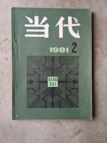 当代,1981-2