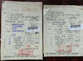 【0726】内蒙古满洲里-扎赉诺尔车站双文日戳(日戳错为扎来诺尔)包裹单!