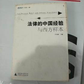 法律的中国经验与西方样本:法意丛刊