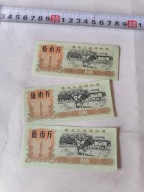 1971年黑龙江省饲料票合售   50件以内商品收取一次运费。