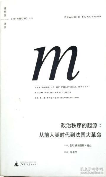 政治秩序的起源