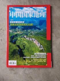 中国国家地理,2020-4