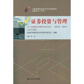 自考教材 证券投资与管理(2018年版)