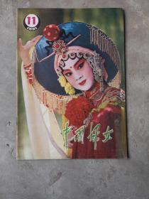 中国妇女,1981-11