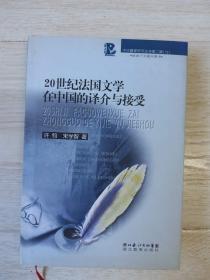 20世纪法国文学在中国的译介与接受...