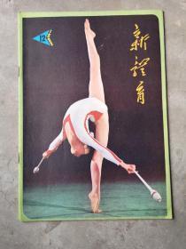 新体育,1982-12