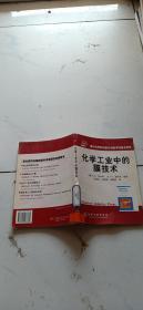 化学工业中的膜技术