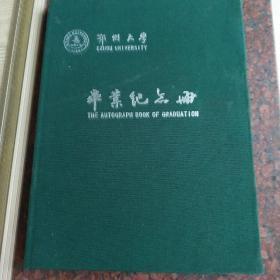 鄂州大学毕业纪念册