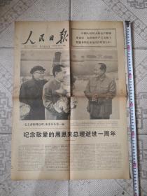 1977年1月8日人民日报纪念周总理逝世一周年