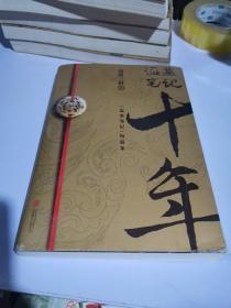 盗墓笔记.十年