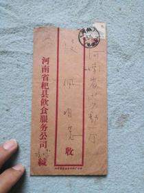 1964年河南省实寄封一套