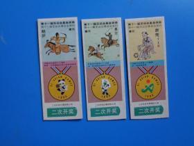 第十一届亚运会基金奖券(一次开奖后)【三张合卖】