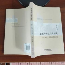 不动产物权冲突研究:类型、规则及裁判方法   陈洪著  中国法制出版社