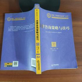 法律咨询策略与技巧  韩德云、彭瑶编 法律出版社
