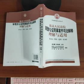 最高人民法院审理涉公证民事案件司法解释理解与适用  胡云腾、孙佑海著  人民法院出版社