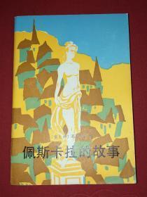《佩斯卡拉的故事》(库存好品,外国文学版缺本书)