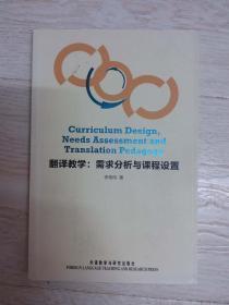 翻译教学:需求分析与课程设置..